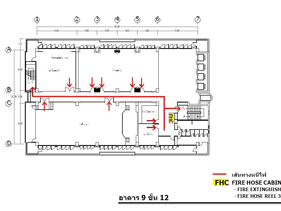 FHC อาคาร 9 ชั้น 12 เส้นทางหนีไฟ FIRE HOSE CABINET FHC