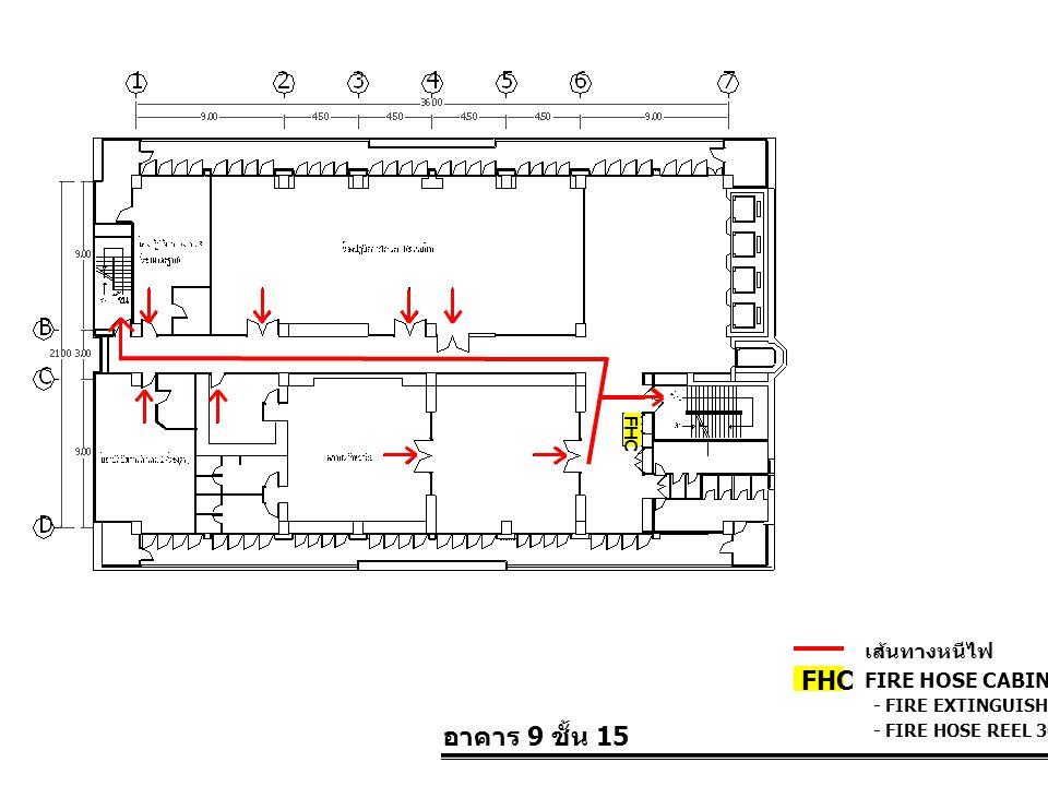 FHC อาคาร 9 ชั้น 15 เส้นทางหนีไฟ FIRE HOSE CABINET FHC