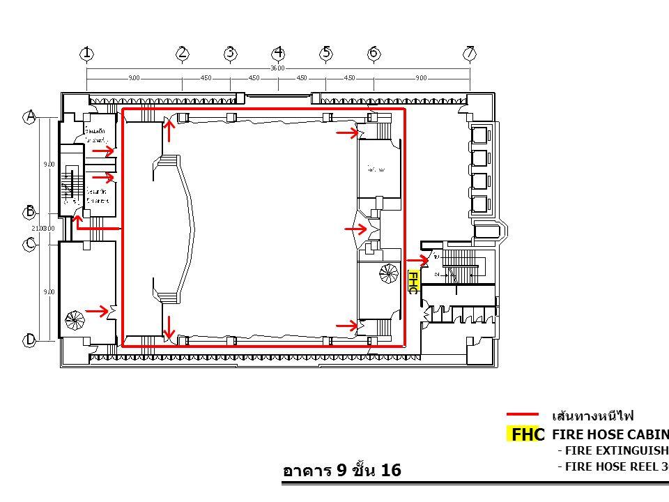 FHC อาคาร 9 ชั้น 16 เส้นทางหนีไฟ FIRE HOSE CABINET FHC