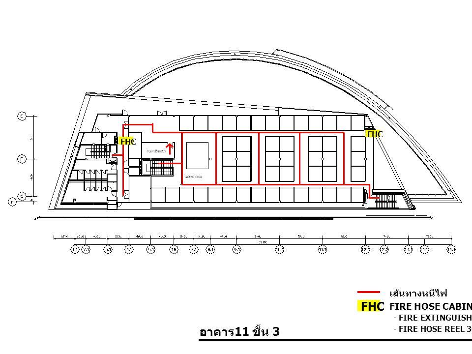 FHC อาคาร11 ชั้น 3 เส้นทางหนีไฟ FIRE HOSE CABINET FHC FHC