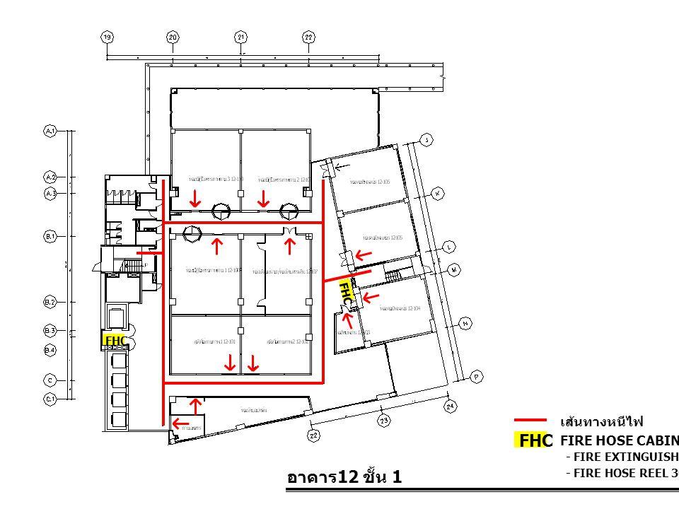 FHC อาคาร12 ชั้น 1 เส้นทางหนีไฟ FIRE HOSE CABINET FHC FHC