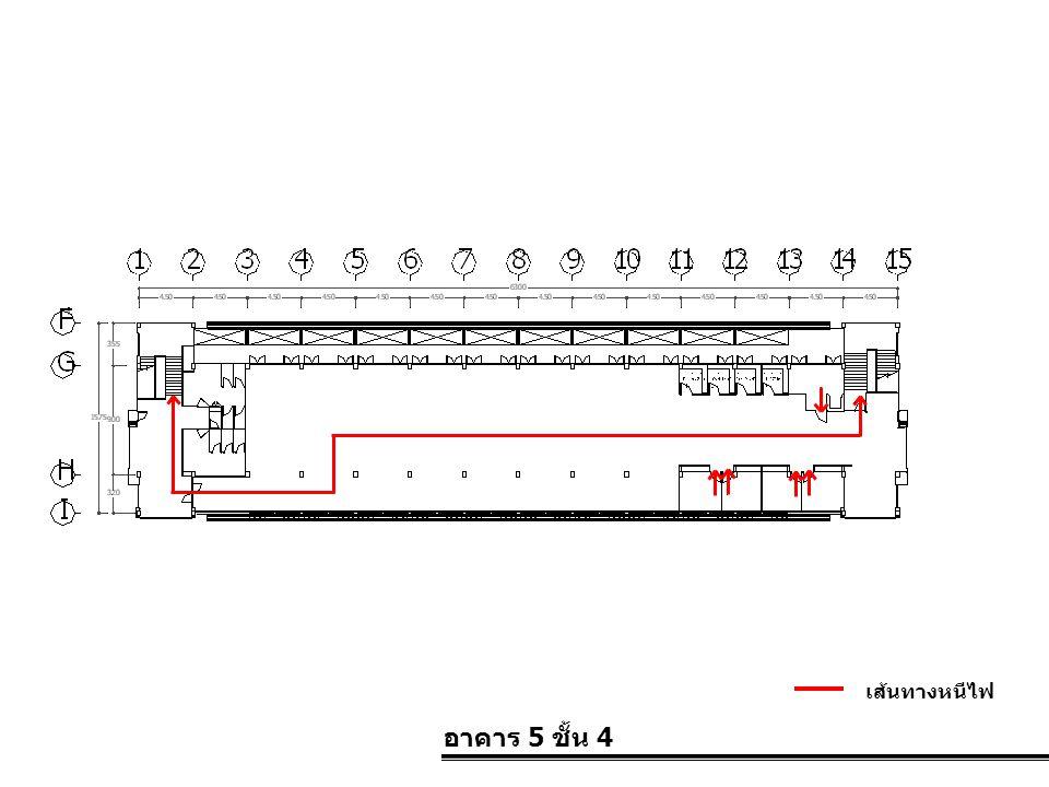 เส้นทางหนีไฟ อาคาร 5 ชั้น 4