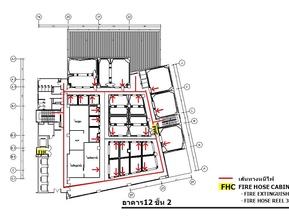 FHC อาคาร12 ชั้น 2 เส้นทางหนีไฟ FIRE HOSE CABINET FHC FHC