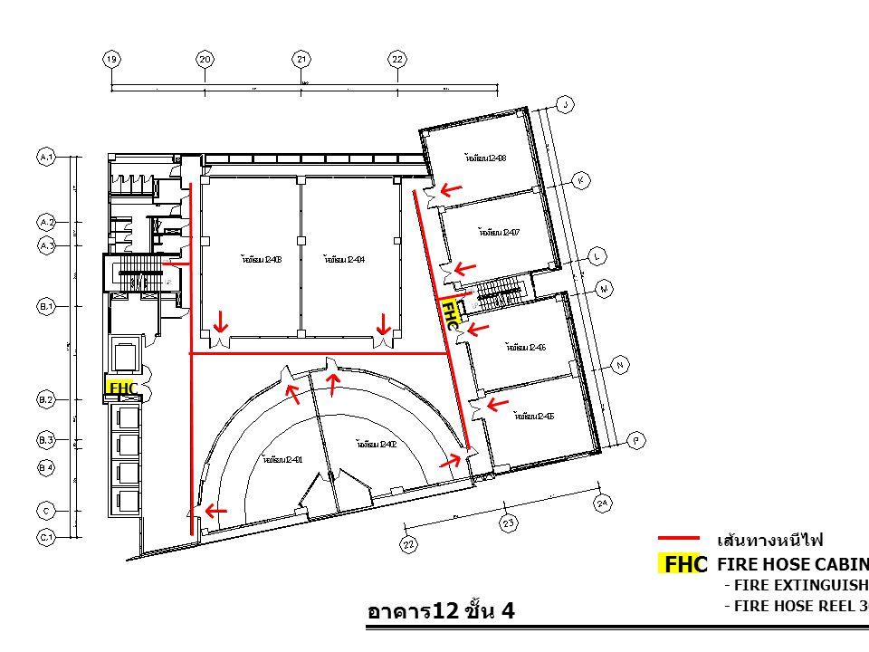 FHC อาคาร12 ชั้น 4 เส้นทางหนีไฟ FIRE HOSE CABINET FHC FHC