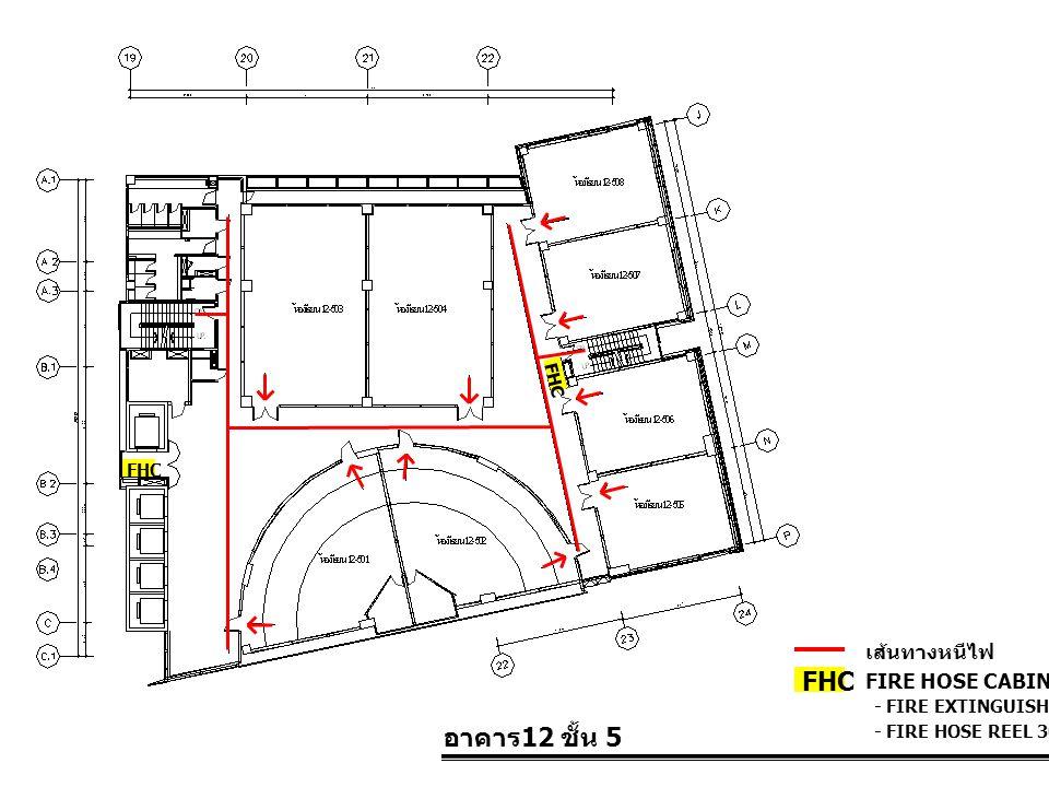 FHC อาคาร12 ชั้น 5 เส้นทางหนีไฟ FIRE HOSE CABINET FHC FHC