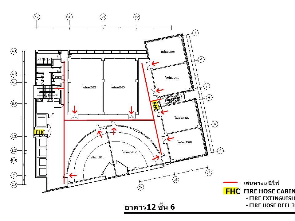 FHC อาคาร12 ชั้น 6 เส้นทางหนีไฟ FIRE HOSE CABINET FHC FHC