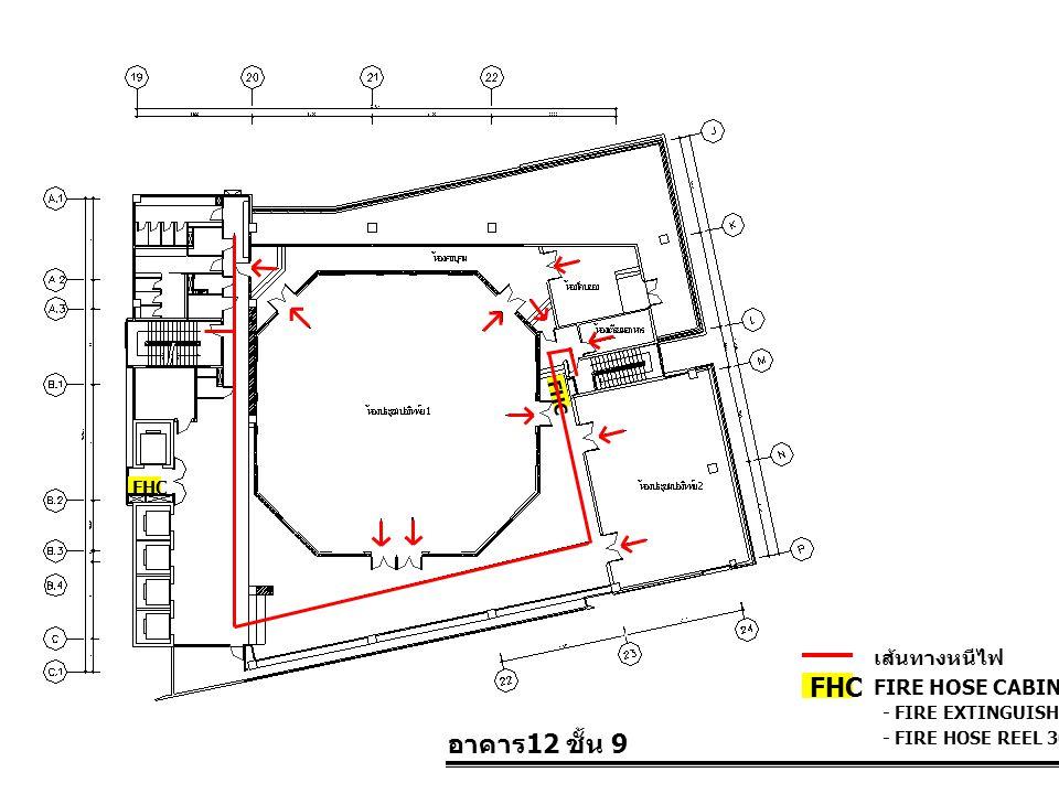 FHC อาคาร12 ชั้น 9 เส้นทางหนีไฟ FIRE HOSE CABINET FHC FHC