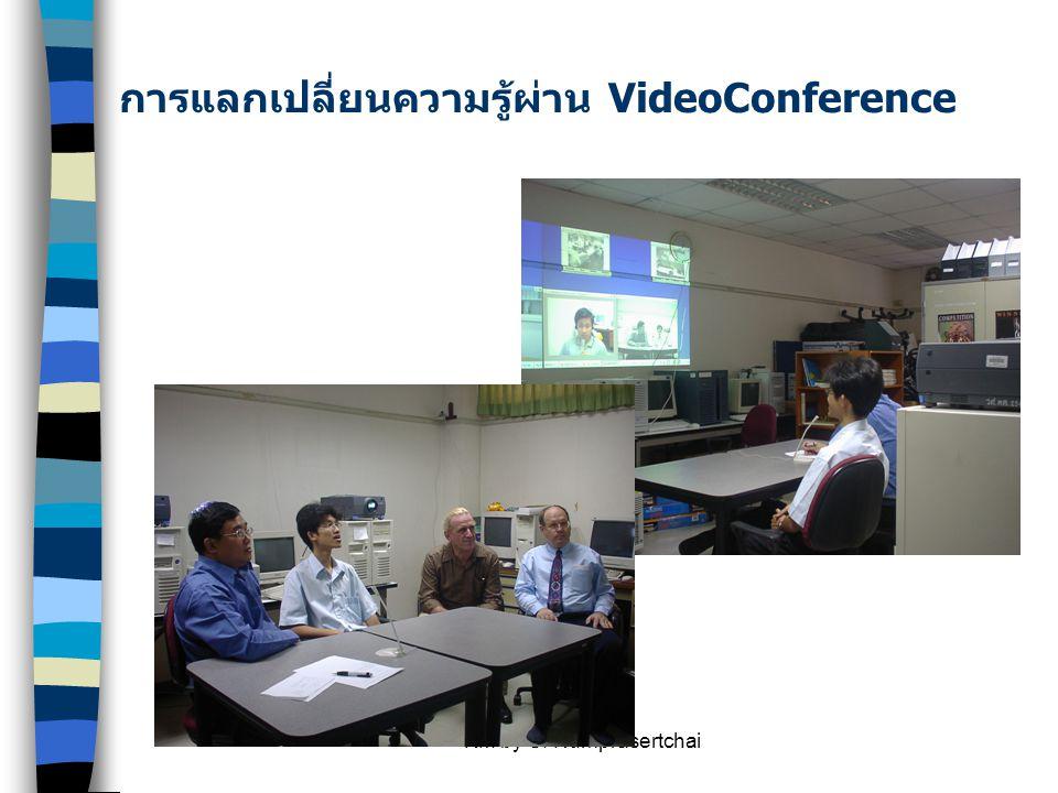 การแลกเปลี่ยนความรู้ผ่าน VideoConference