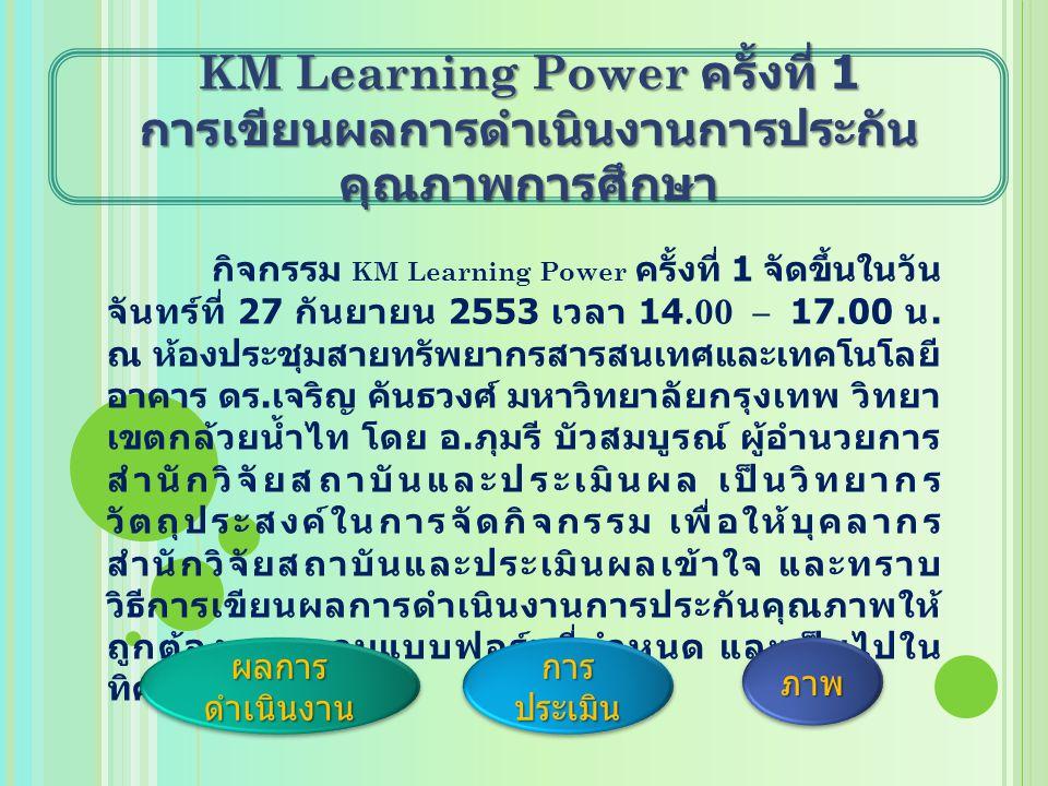 KM Learning Power ครั้งที่ 1