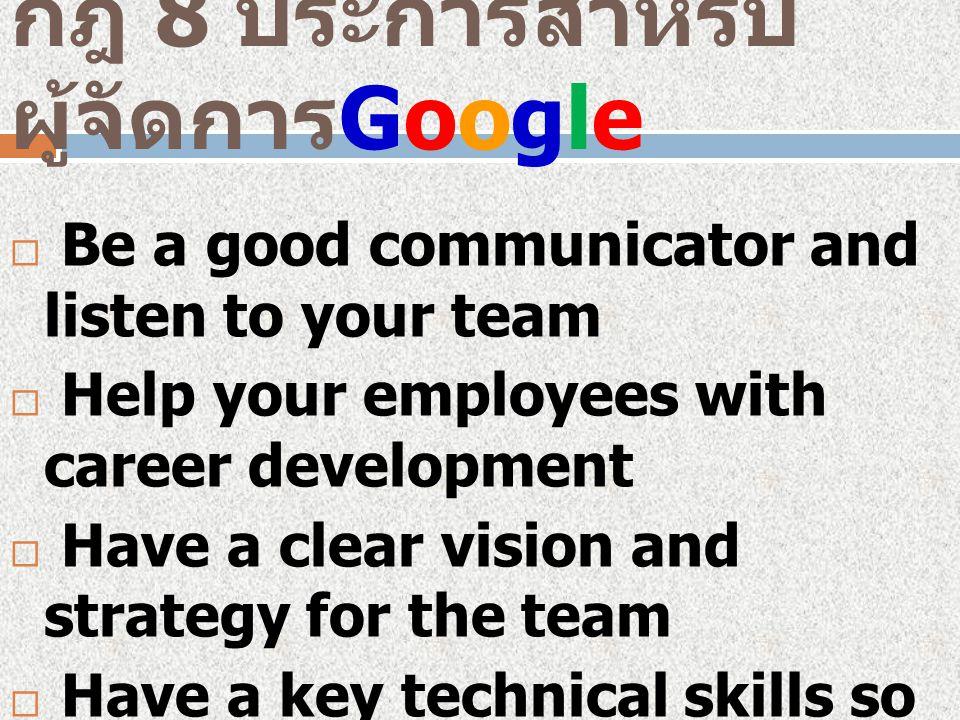 กฎ 8 ประการสำหรับผู้จัดการGoogle