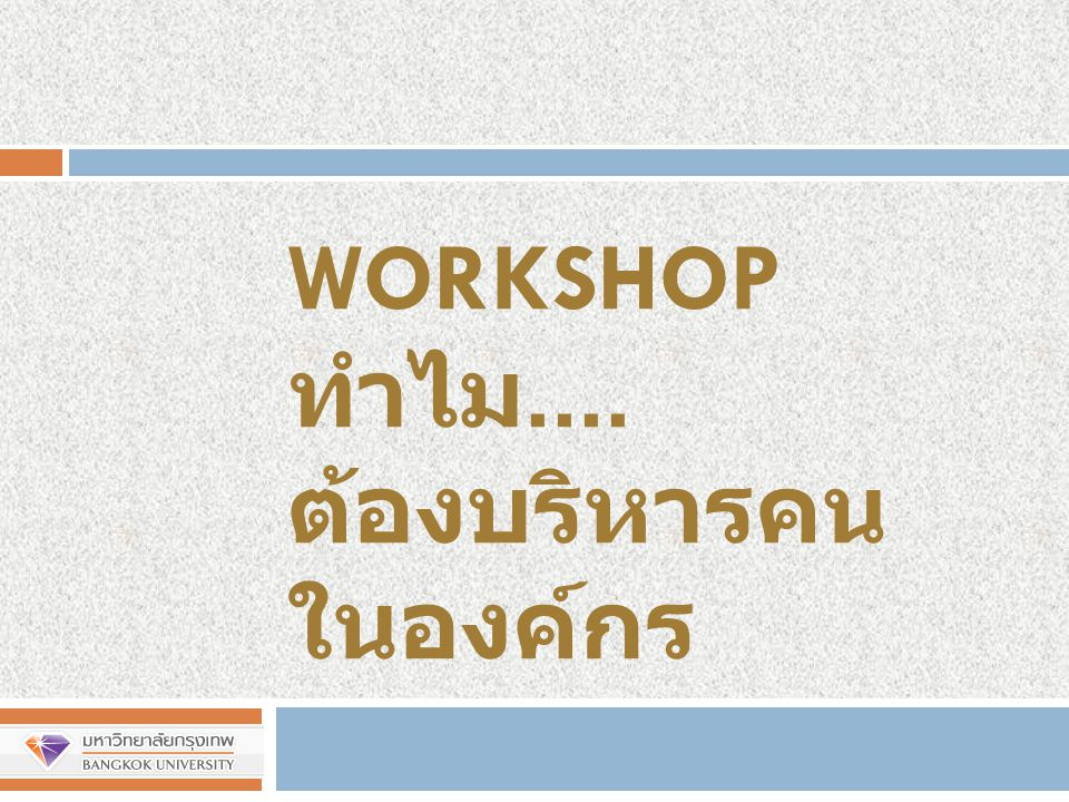 Workshop ทำไม.... ต้องบริหารคน ในองค์กร