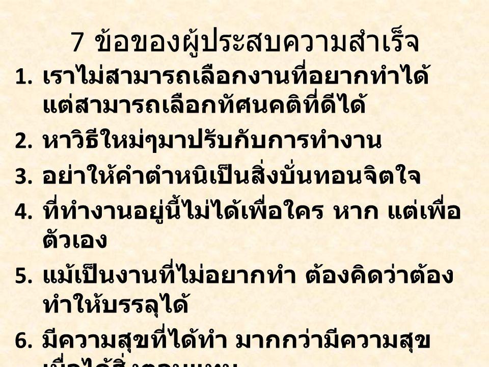 7 ข้อของผู้ประสบความสำเร็จ