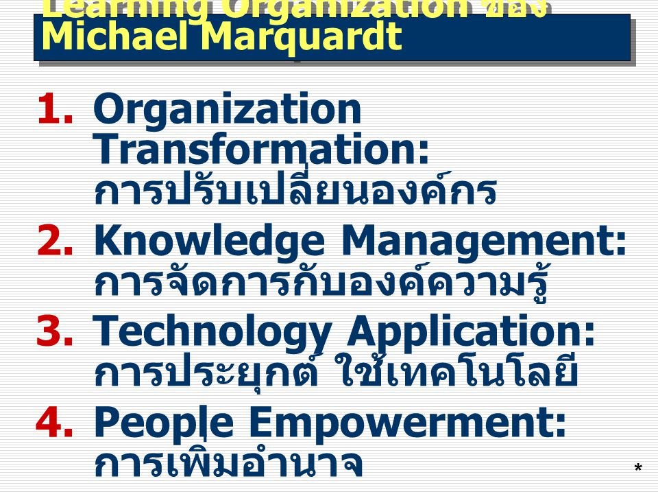 Learning Organization ของ Michael Marquardt