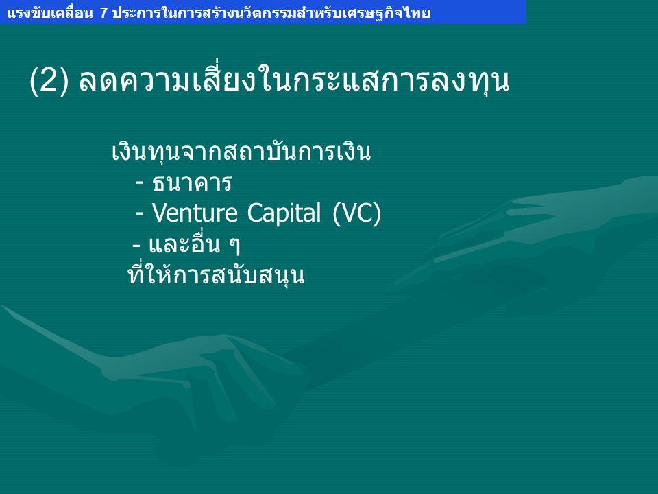 (2) ลดความเสี่ยงในกระแสการลงทุน