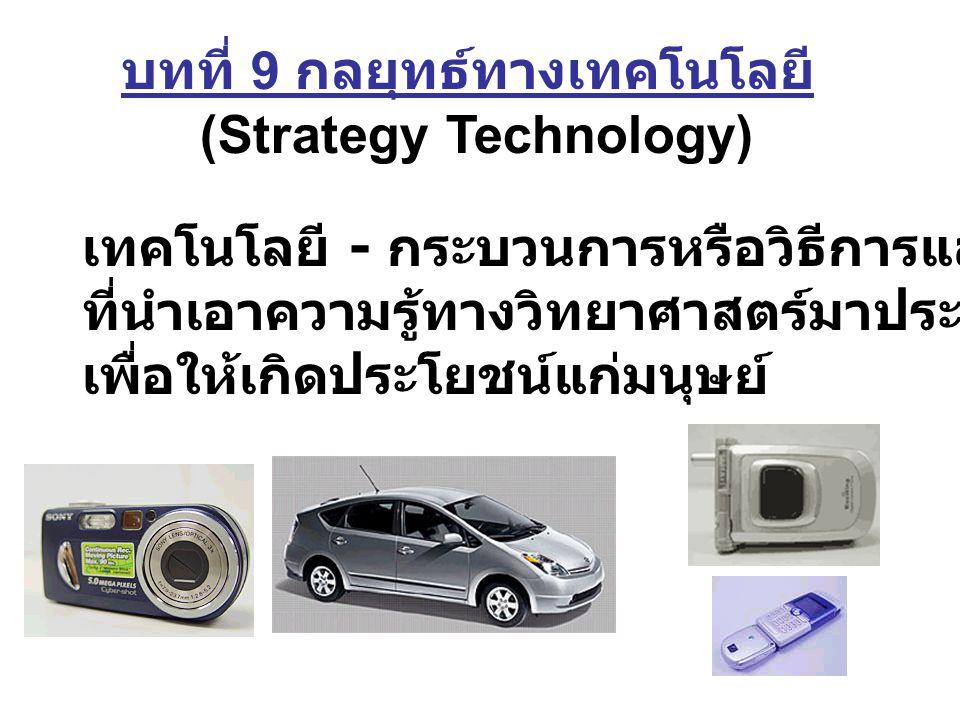 บทที่ 9 กลยุทธ์ทางเทคโนโลยี (Strategy Technology)