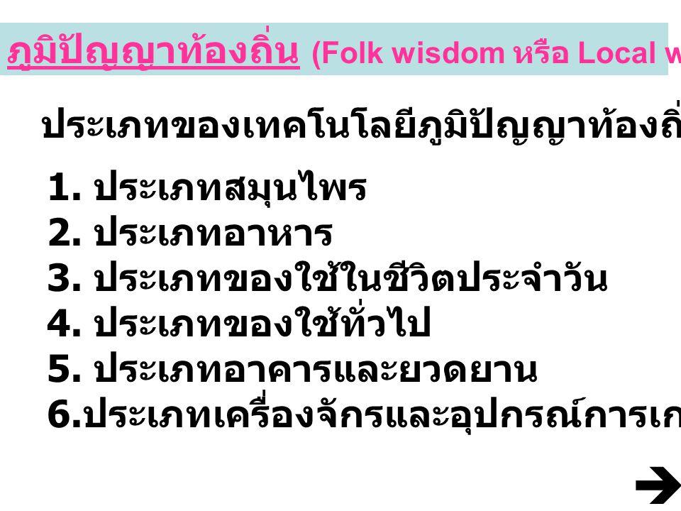  ภูมิปัญญาท้องถิ่น (Folk wisdom หรือ Local wisdom)