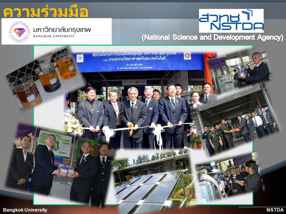 ความร่วมมือ (National Science and Development Agency)