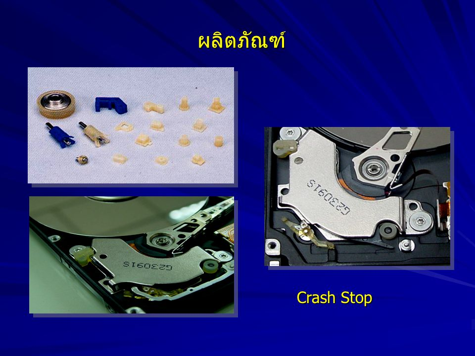 ผลิตภัณฑ์ Crash Stop