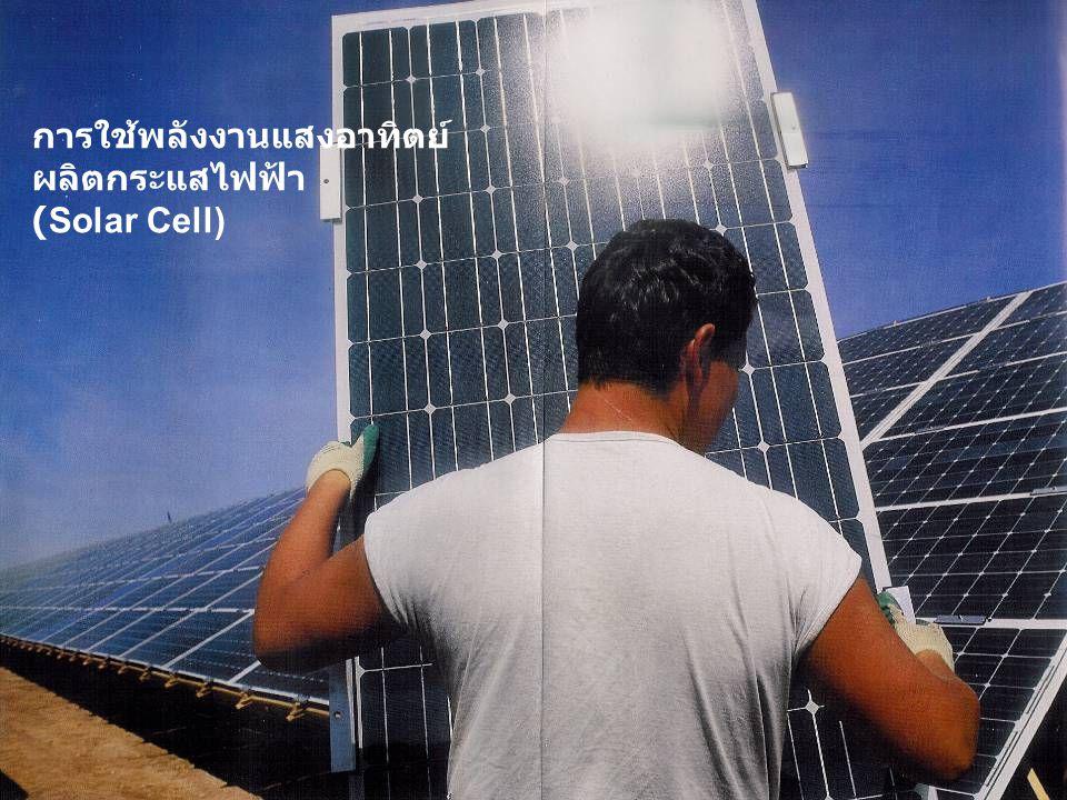 การใช้พลังงานแสงอาทิตย์