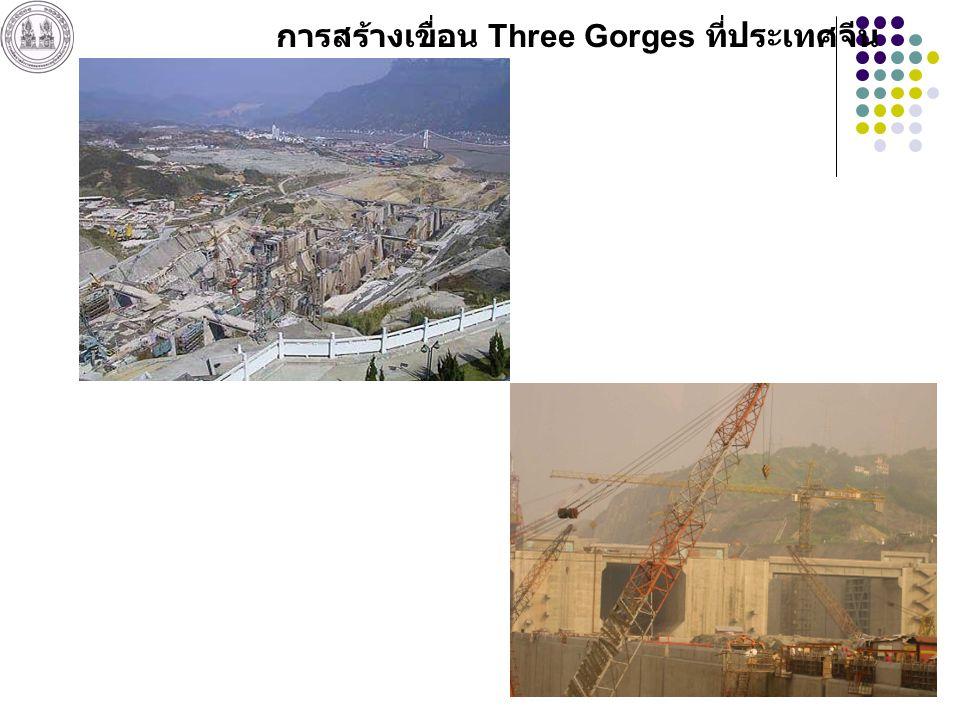 การสร้างเขื่อน Three Gorges ที่ประเทศจีน