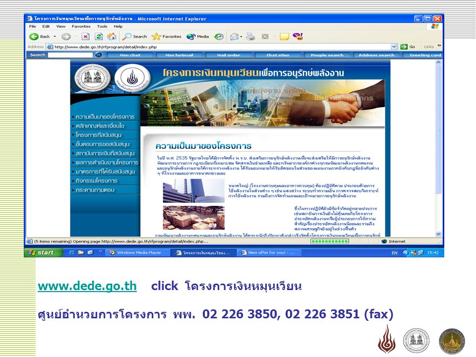www.dede.go.th click โครงการเงินหมุนเวียน