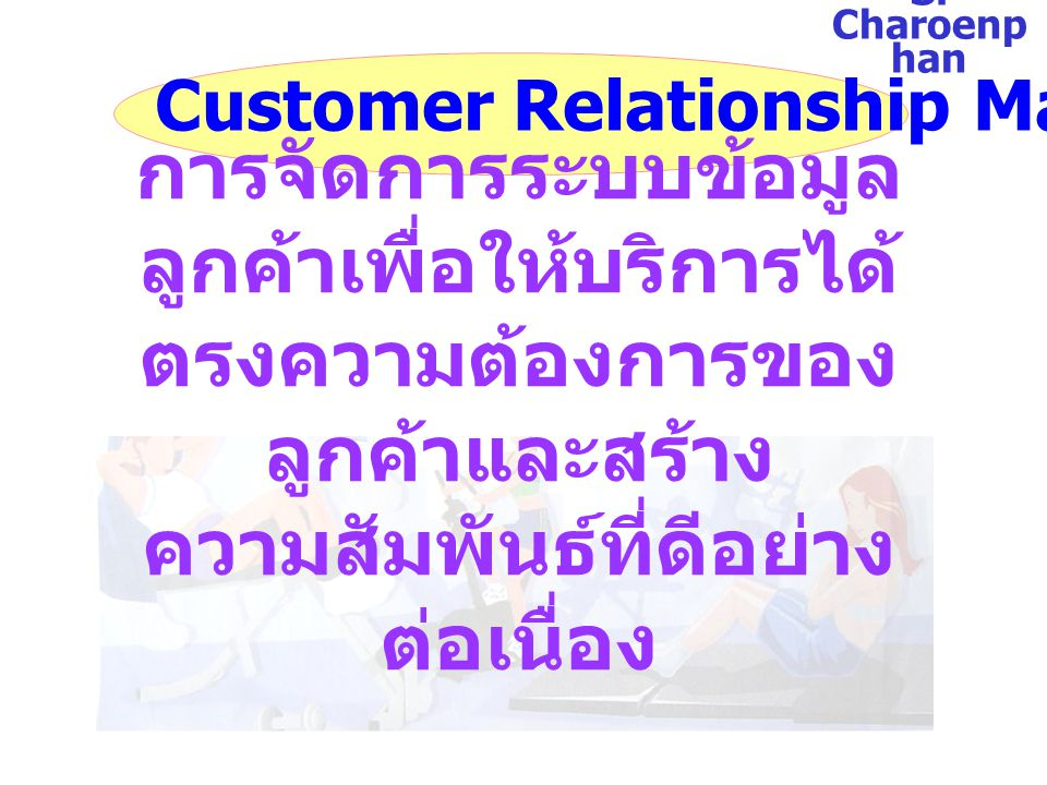 S. Charoenphan Customer Relationship Management.