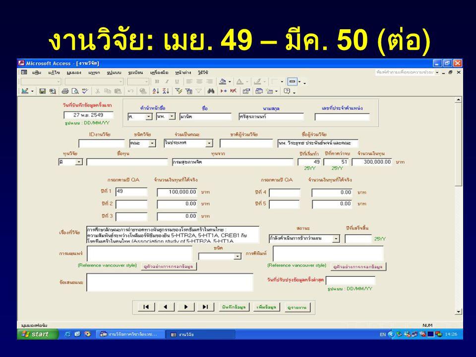 งานวิจัย: เมย. 49 – มีค. 50 (ต่อ)