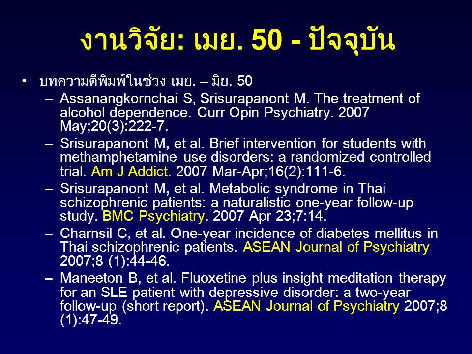 งานวิจัย: เมย. 50 - ปัจจุบัน