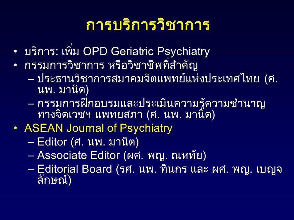 การบริการวิชาการ บริการ: เพิ่ม OPD Geriatric Psychiatry