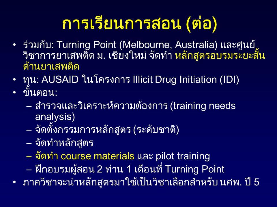 การเรียนการสอน (ต่อ) ร่วมกับ: Turning Point (Melbourne, Australia) และศูนย์วิชาการยาเสพติด ม. เชียงใหม่ จัดทำ หลักสูตรอบรมระยะสั้นด้านยาเสพติด.
