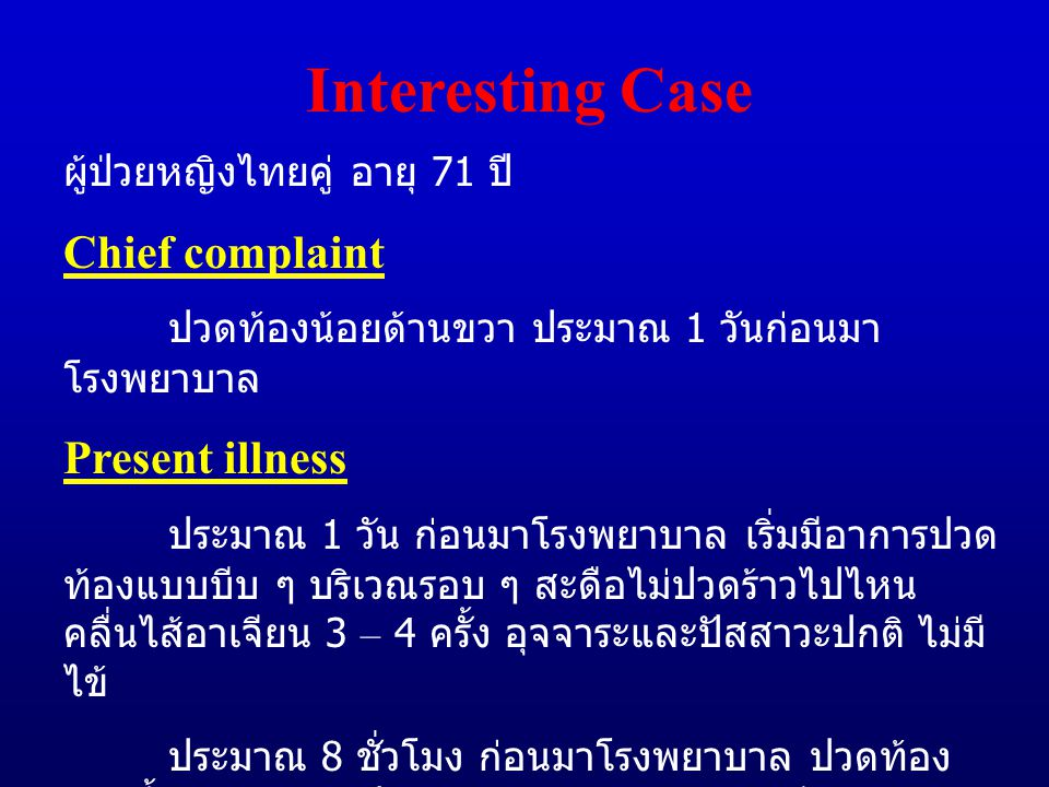 Interesting Case Chief complaint Present illness