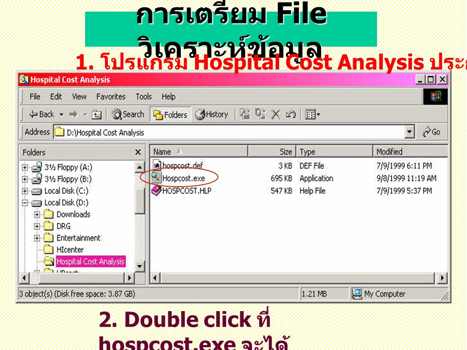 การเตรียม File วิเคราะห์ข้อมูล