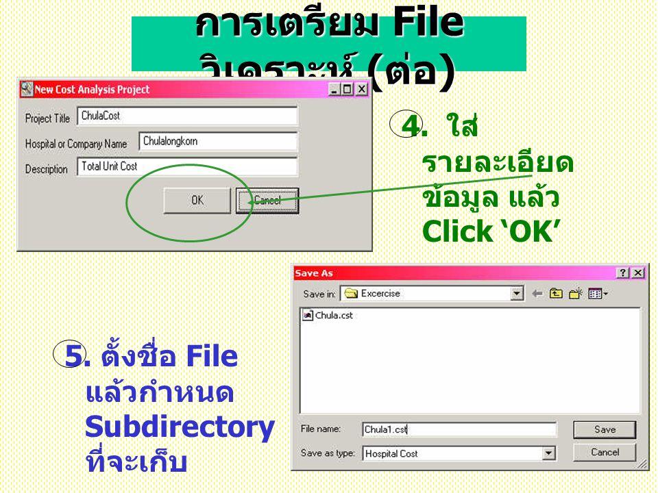 การเตรียม File วิเคราะห์ (ต่อ)