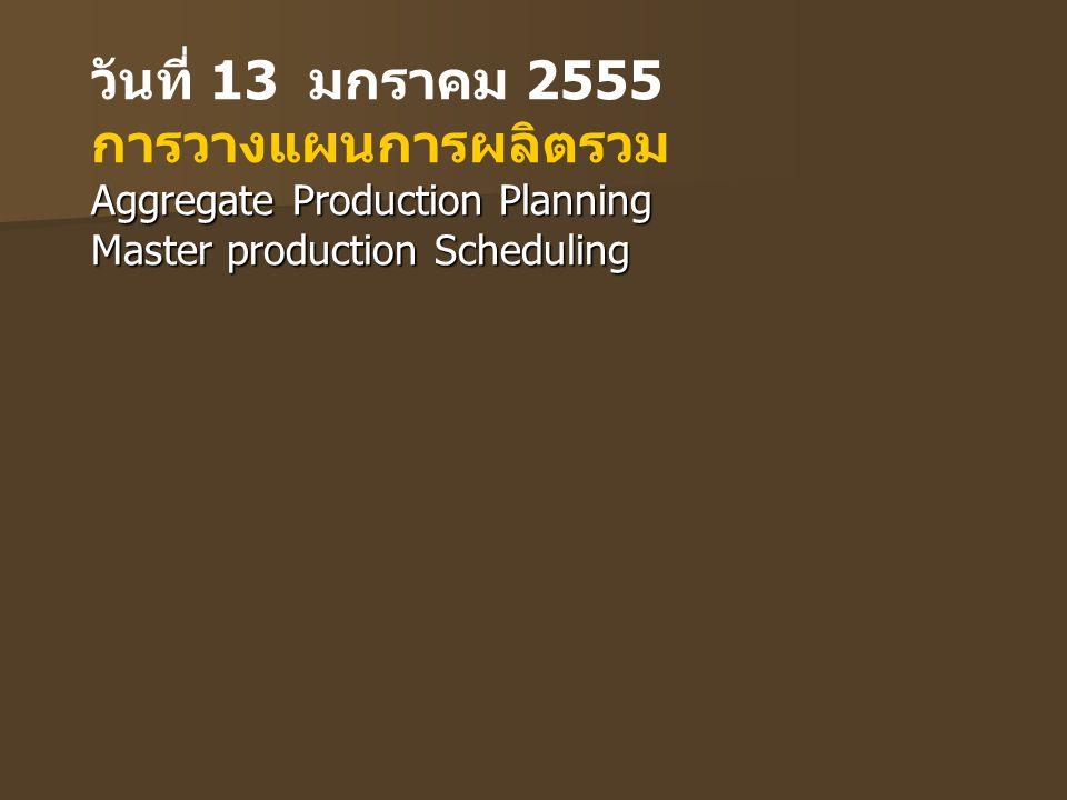 วันที่ 13 มกราคม 2555 การวางแผนการผลิตรวม