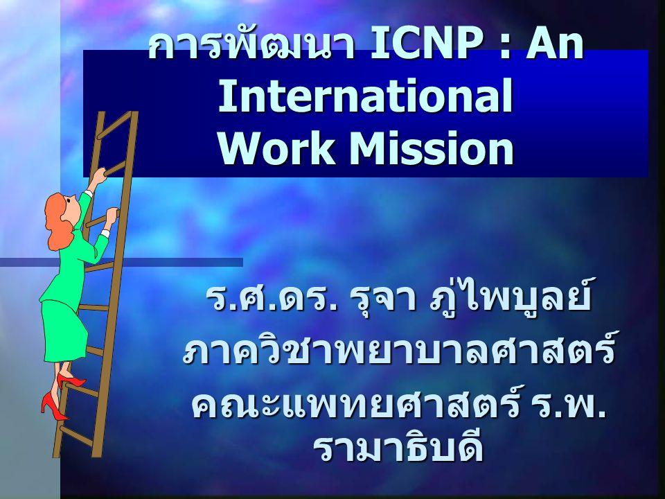 การพัฒนา ICNP : An International Work Mission