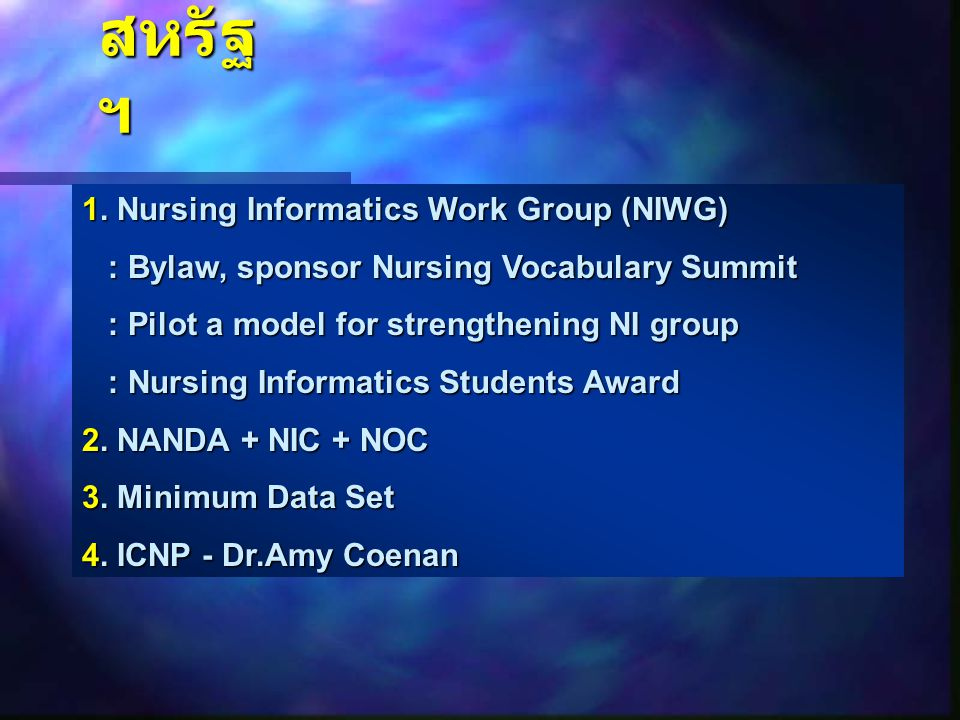 สหรัฐฯ 1. Nursing Informatics Work Group (NIWG)
