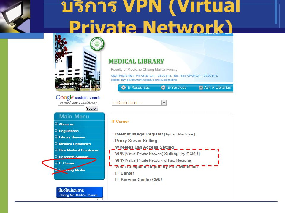 บริการ VPN (Virtual Private Network)