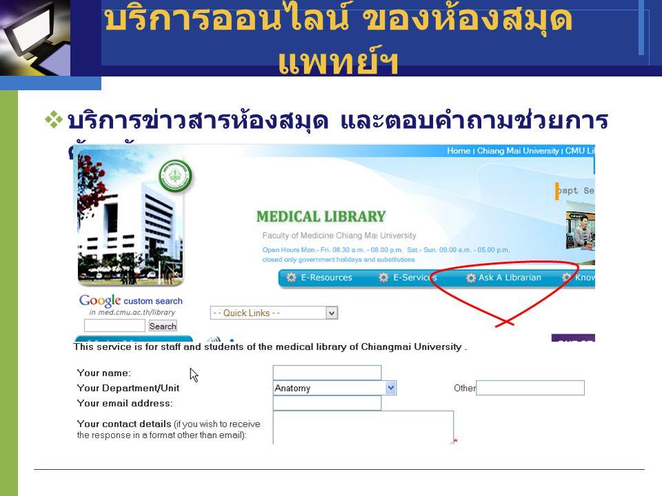 บริการออนไลน์ ของห้องสมุดแพทย์ฯ