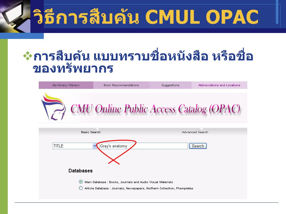 วิธีการสืบค้น CMUL OPAC