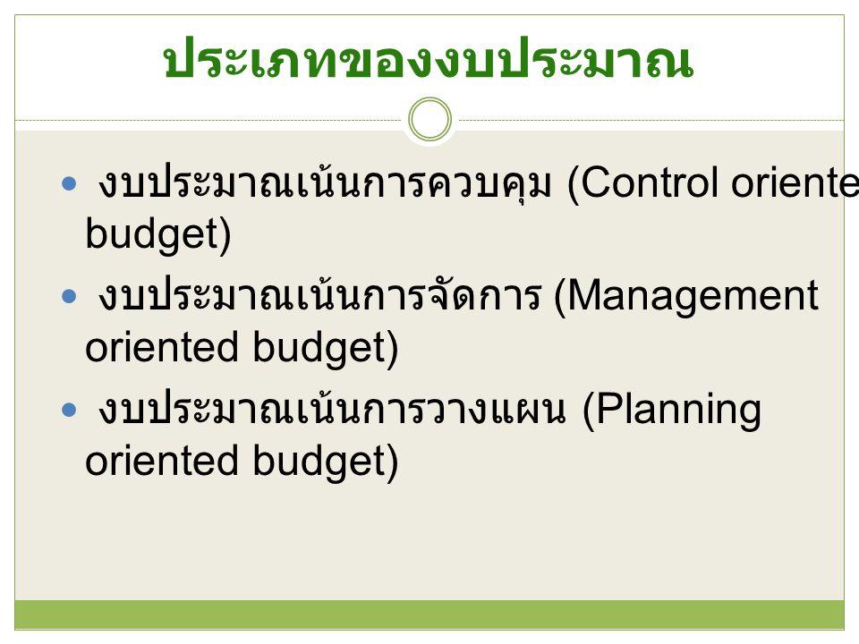ประเภทของงบประมาณ งบประมาณเน้นการควบคุม (Control oriented budget)