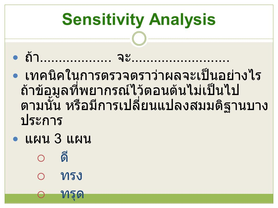 Sensitivity Analysis ถ้า................... จะ..........................