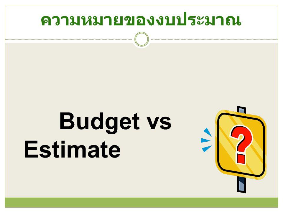 ความหมายของงบประมาณ Budget vs Estimate