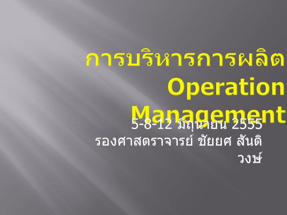 การบริหารการผลิต Operation Management