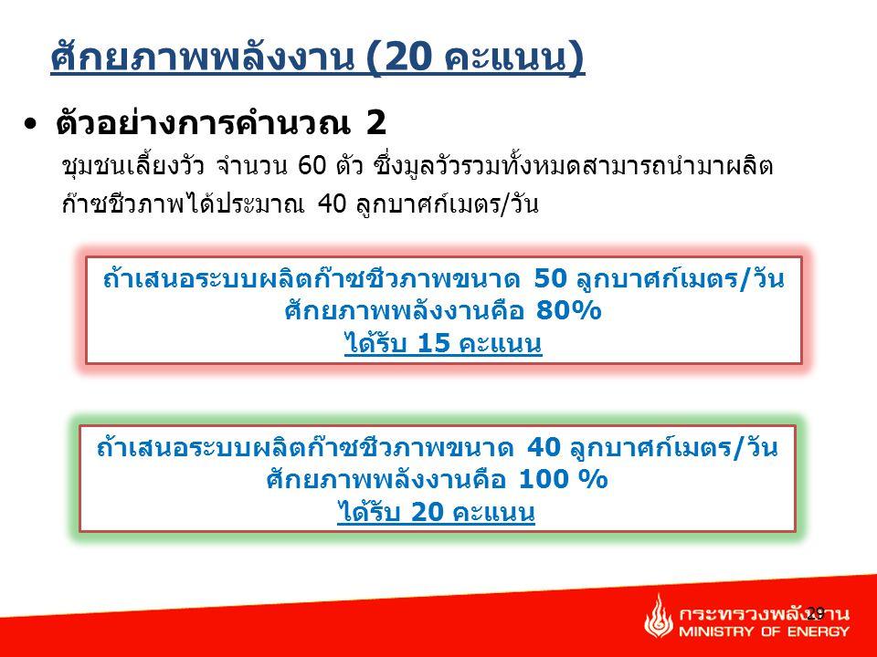 ศักยภาพพลังงาน (20 คะแนน)