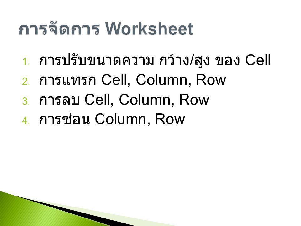 การจัดการ Worksheet การปรับขนาดความ กว้าง/สูง ของ Cell