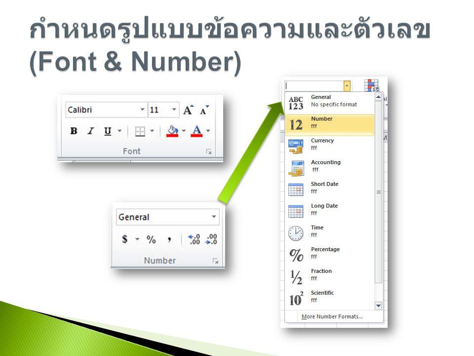 กำหนดรูปแบบข้อความและตัวเลข (Font & Number)