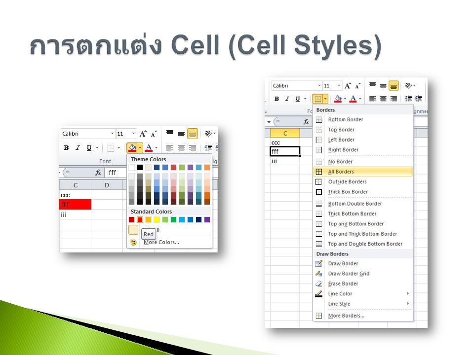 การตกแต่ง Cell (Cell Styles)