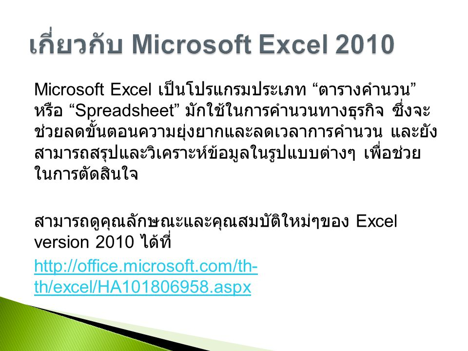 เกี่ยวกับ Microsoft Excel 2010
