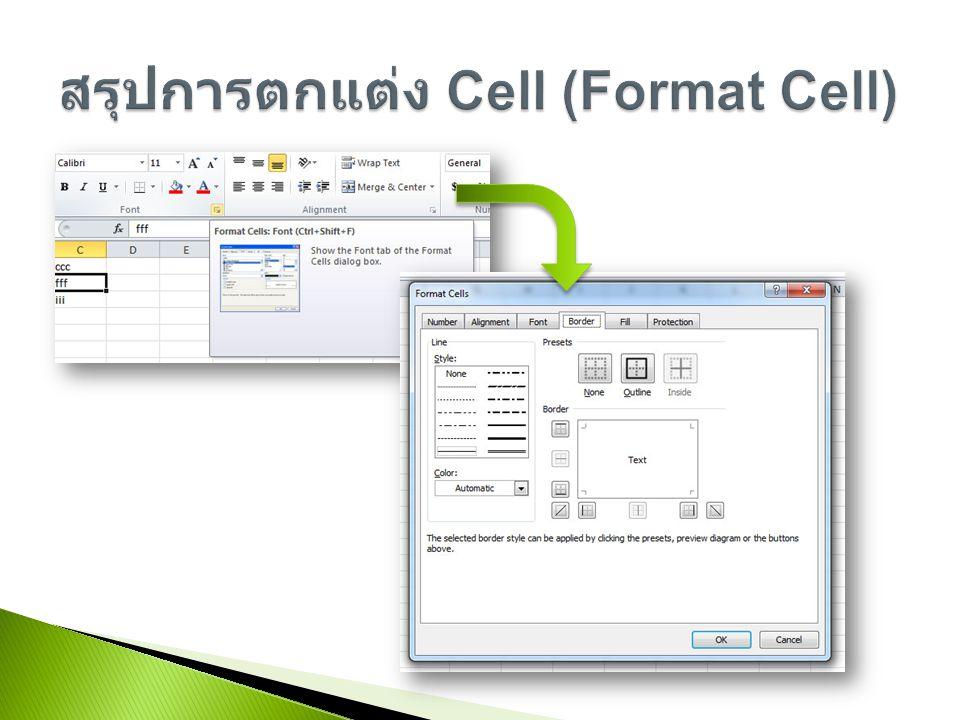 สรุปการตกแต่ง Cell (Format Cell)