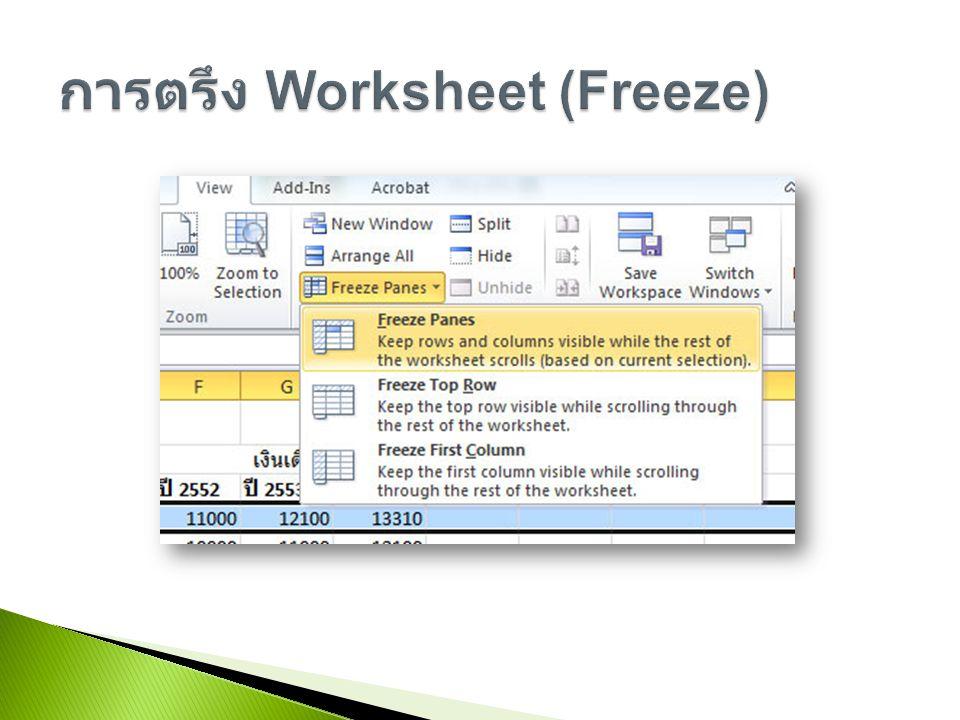 การตรึง Worksheet (Freeze)